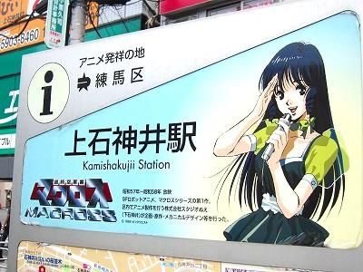 上石神井駅バージョンも発見