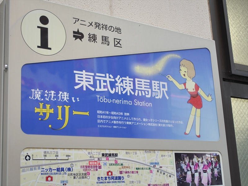 東武練馬はサリーちゃんなんですね。