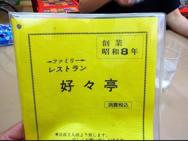 レストラン好々亭(昭和8年創業)