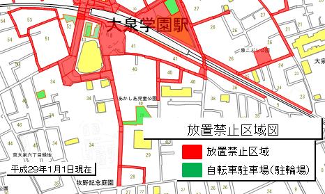 画像参照:練馬区 大泉学園駅南口周辺自転車等放置禁止区域図