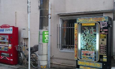 こちらは東京都練馬区桜台4丁目32−1 ミスター餃子にあります。