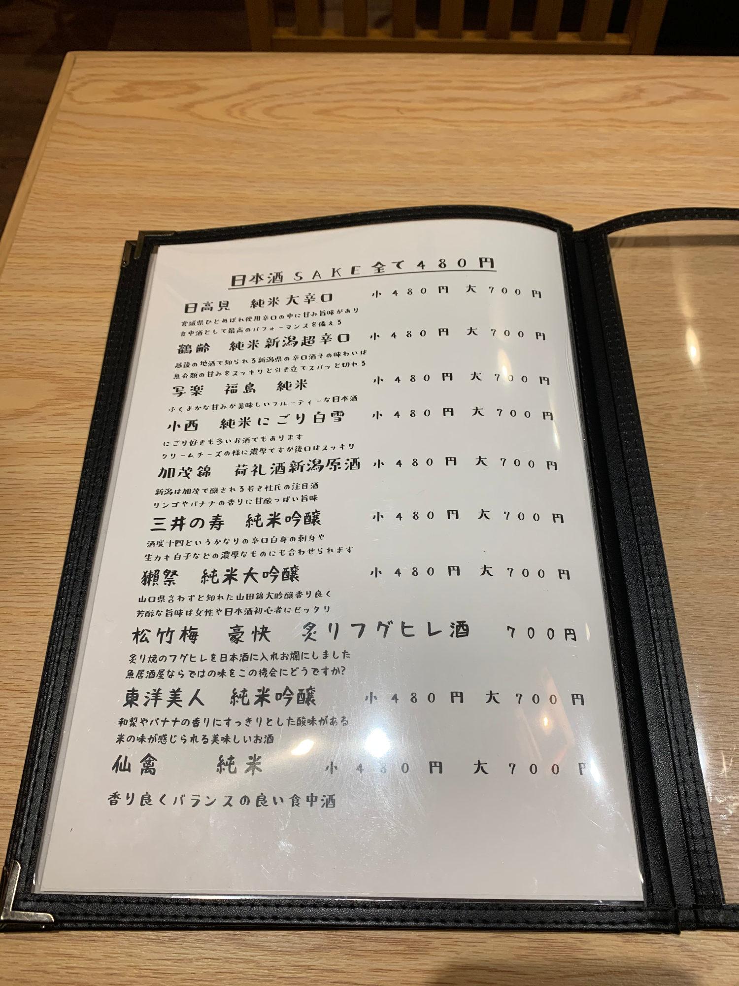 日本酒が480円からいただけるのはありがたい