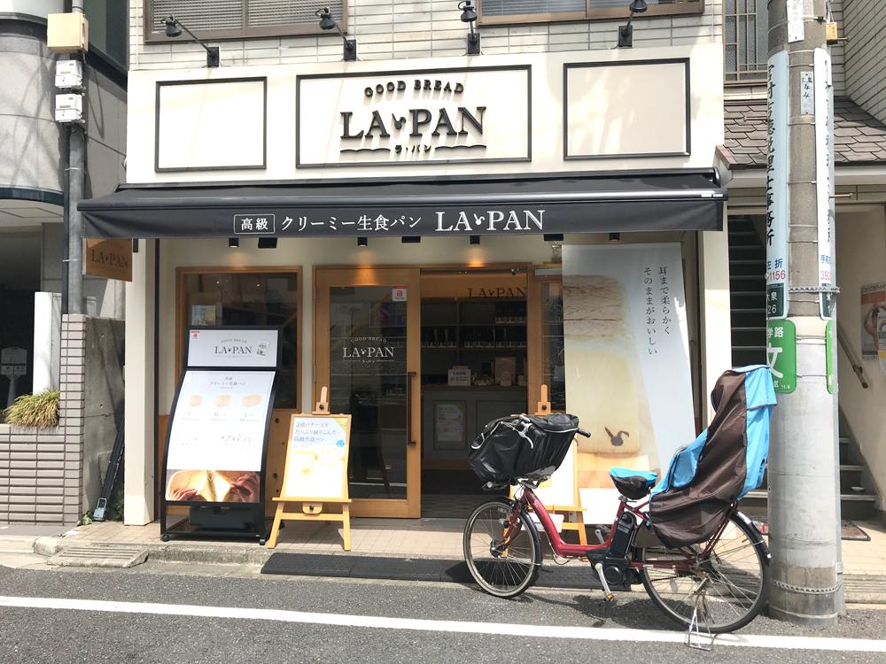 大泉学園初の高級生食パン専門店