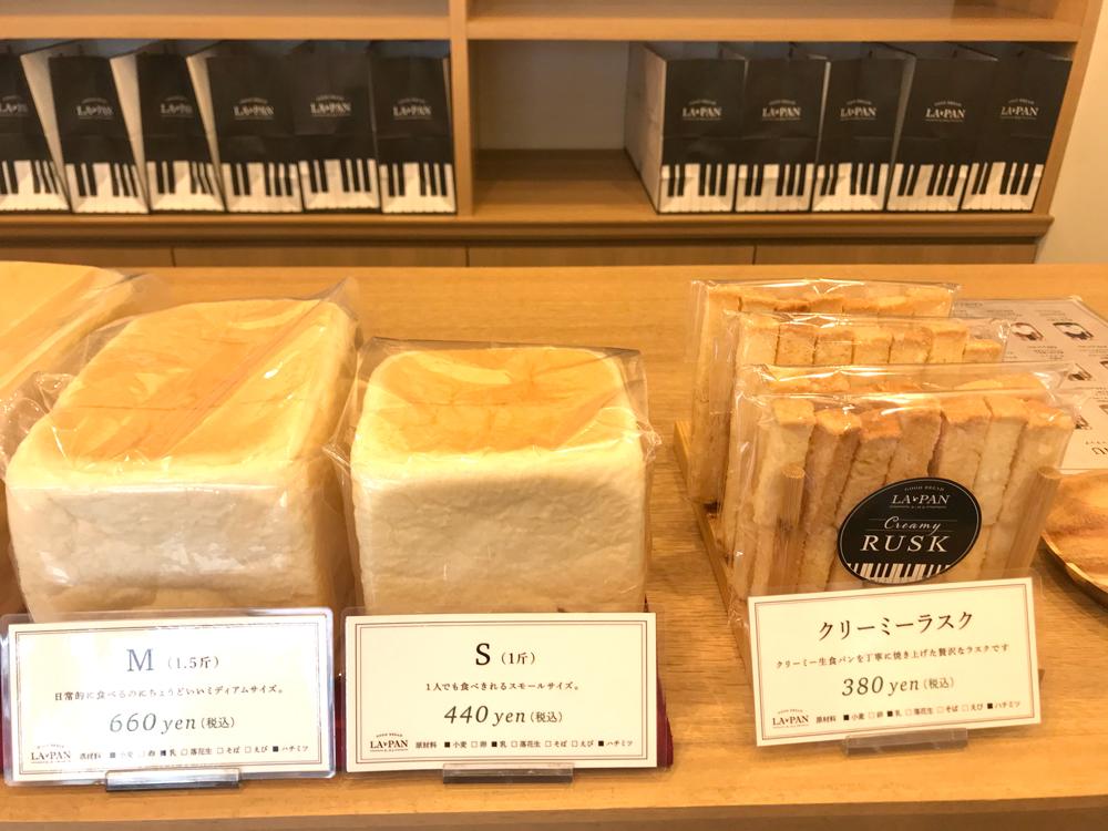 ラ・パンの高級生食パンが並んでいます